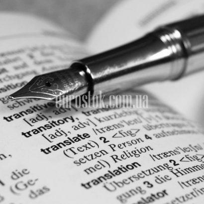 Редагування як компонент послуг з перекладу